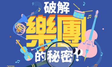 張正傑親子音樂會 音樂放大鏡:破解樂團的秘密