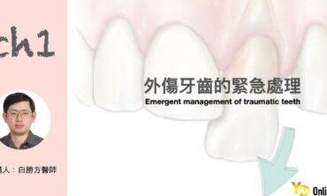 第ㄧ堂陽明endo線上課程(外傷牙齒的緊急處理)