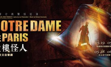 經典法文音樂劇《鐘樓怪人》首度北高雙城巡演